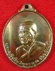 เหรียญหลวงพ่อเนื่อง(1) วัดจุฬามณี สมุทรสงคราม เนื้อกะไหล่ทอง ปี 2517