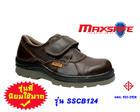 รองเท้าเซฟตี้ หุ้มส้นหนังปั่นนิ่มสีน้ำตาล  SSCB124 (Safety Shoes-รองเท้านิรภัย)