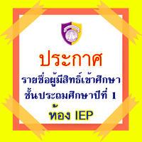 ประกาศรายชื่อผู้มีสิทธิ์เข้าศึกษาต่อชั้นประถมศึกษาปีที่ 1 ปีการศึกษา 2563  ห้องเรียน IEP
