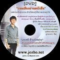 DVD รวมเสียงโจโฉ ฉบับปรับปรุงใหม่ 2557