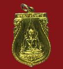เหรียญรุ่น๑ พระพุทธชินราช คณะสงฆ์จังหวัดพิษณุโลก ปี๓๑