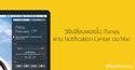 [Tips] รู้หรือไม่ iTunes 12.1 เปลี่ยนเพลงผ่าน Notifications Center บน Mac ได้!! ทำอย่างไรมาดูกัน