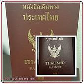 หนังสือเดินทางอิเล็กทรอนิกส์ประเทศไทย(e-Passport)