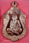 เหรียญเสมาหลวงปู่หมุน(3) รุ่น มหาสมปรารถนา 2 วัดซับลำใย ลพบุรี ปี 2556