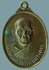เหรียญพระครูถาวรธรรมพินิจ (คง) วัดบ้านถ่อน จ.อุบลฯ อายุ ๘๖ ปี
