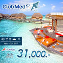 มัลดีฟ 3 วัน 2 คืน ราคาเพียง 31000 บาท พร้อมตั๋วเครื่องบินสายการบินศร๊ลังกาแอร์ไลน์  เดินทาง พฤษภาคม - ตุลาคม 60