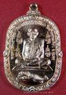 เหรียญรุ่นเสือเผ่น(3) หลวงพ่อโปร่ง วัดถ้ำพรุตะเคียน ชุมพร เนื้อนวะ ปี 2557