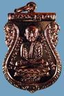 เหรียญหลวงพ่อทวด รุ่นใต้ร่มเย็น สร้างปี 2526 อาจารย์นองปลุกเสก