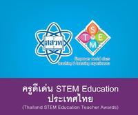 โครงการครูดีเด่น  STEM Education ประเทศไทย (Thailand STEM Education Teacher Awards)