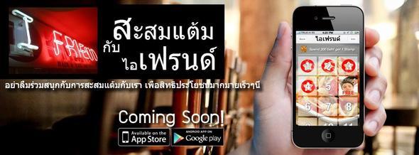 นำบัตรดิจิตอลเข้ามาใช้เป็นร้านที่2ของเมืองไทย 2012