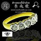 แหวนฝังเพชร(ทอง3.4g)(เพชร0.44ct)