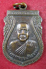 เหรียญหลวงพ่อสัมฤทธิ์(6) คัมภีโร วัดถ้ำแฝด กาญจนบุรี ปี 2528