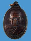 เหรียญพระครูวีราธิคุณ วัดโคกสูง อ.ตาพระยา จ.สระแก้ว ปี 2524