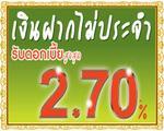 LH bank ออกเงินฝากไม่ประจำ ดอกเบี้ย 2.70%