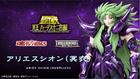 Saint Cloth Myth EX Aries Sion (Maiden): P-Bandai