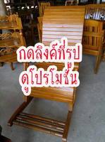 F เก้าอี้ไม้สัก