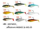 เหยื่อปลายาง WEEBASS รุ่น WSS-03