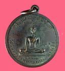 เหรียญหลวงพ่อดำ หลังพระประจำวัน หลวงปู่ธูป วัดสุนทรธรรมทาน(วัดแค) นางเลิ้ง ปี2519