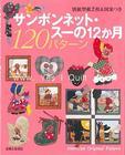หนังสืองานฝีมือญี่ปุ่น Applique/ Quilt Sue ปกชมพู American Original Pattern, Sunbonnet Sue Pattern 120