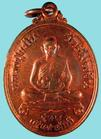เหรียญรุ่น๑ หลวงปู่แป้น วัดอัมพวัน(วัดม่วงกลวง) จ.ระนอง ปี๕๑