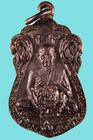 เหรียญหลวงพ่ออุตตมะ(เส็ง) วัดชนะไชยศรี จ.สระแก้ว ปี๓๘
