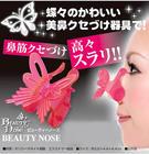 ที่หนีบจมูกรูปผีเสื้อสีชมพู Beauty Nose มาใหม่จากญี่ปุ่น ช่วยให้จมูกคุณเรียวมีดั้งโด่งสวย ไม่ดั้งหัก จมูกบานกันอีกต่อไป