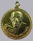 เหรียญหลวงพ่อเขียน ยกช่อฟ้าวัดวังงิ้ว ปี 2524 จ.พิจิตร