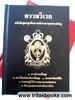 หนังสือธรรมะ-ความวิเวก-ชุดหมุนล้อธรรมจักรของพุทธทาส