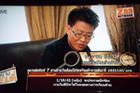 อ.กามล แสงวงศ์ นักพยากรณ์แห่งศาสตร์ คลิสตัลคนแรกของประเทศไทย