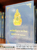 ตัวอย่าง..หนังสือพระไตรปิฎก ฉบับ มหาเถระสมาคม ภาษาไทย 45 เล่ม