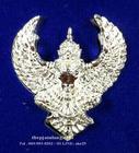 พญาครุฑ มหาเศรษฐี หลวงปู่แก้ว(1) วัดสะพานไม้แก่น สงขลา เนื้อเงิน ปี 2560