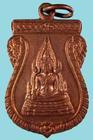 เหรียญหลวงพ่อสุริยะ วัดบางพลีใหญ่กลาง จ.สมุทรปราการ ปี๓๖