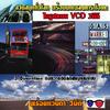 สวนสนุก(3มิติ)คาราโอเกะ/3D Karaoke-Parks