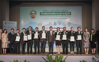 เหมืองแม่เมาะรับรางวัลThailand Green and Smart Mining Awards
