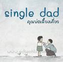 Single dad (คุณพ่อเลี้ยงเดี่ยว)