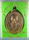 เหรียญหลวงปู่หรุ่น เก้ายอด วัดอัมพวัน ดุสิต กทม.ปี๓๑