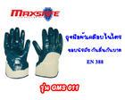 ถุงมือผ้าเคลือบยางไนไตรขอบนิรภัย  GMS011L
