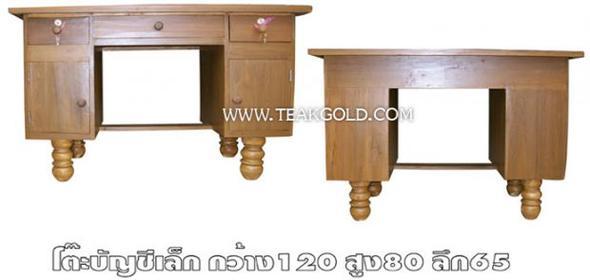 โต๊ะบัญชีคู่ไม้สัก_001
