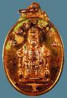 เหรียญเจ้าแม่ทับทิม สะพานเหลือง ปี๓๖