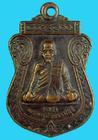 เหรียญพระครูสิริธรรมสุธี (ศรี) วัดไผ่เงินโชตนาราม กรุงเทพฯ ปี๓๓