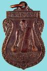 เหรียญพ่อท่านชุม วัดถ้ำสิงขร จ.สุราษฎร์ธานี รุ่นสร้างอุโบสถ ปี๔๕