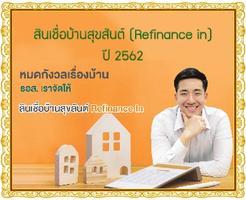 สินเชื่อบ้านสุขสันต์ (Refinance in) ปี 2562