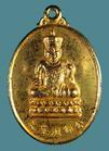 เหรียญไต้ฮงโจวซือ สมาคมฌาปนกิจสงเคราะห์มิตรประชา