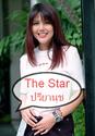 คอลัมน์ THE STAR : คุณปรียานุช  ปานประดับ