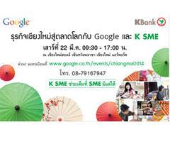 ได้รับเชิญเป็นที่ปรึกษา (consult) ในงานใหญ่ประจำปี 2557 ของ Google Adwords