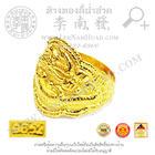 แหวนทองปั๊มลายมังกร(น้ำหนัก2สลึง)ทอง 96.5%