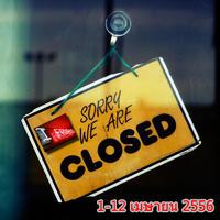 ร้านไอเฟรนด์จะปิดทำการในวันที่ 1-12 เมษายน 2556