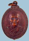 เหรียญหลวงพ่อใบฎีการักษ์ ปจุโร วัดสนามช้าง จ.ฉะเชิงเทรา ปี๔๘