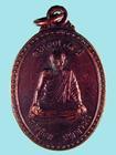 เหรียญหลวงปู่สม ปุญญาชโร วัดหนองคลอง จ.มหาสารคาม