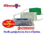 ผ้าปิดจมูกกันฝุ่นและกลิ่นรบกวน  MKCR0009